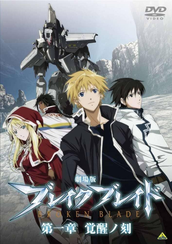 Сломанный меч 5 (2011)