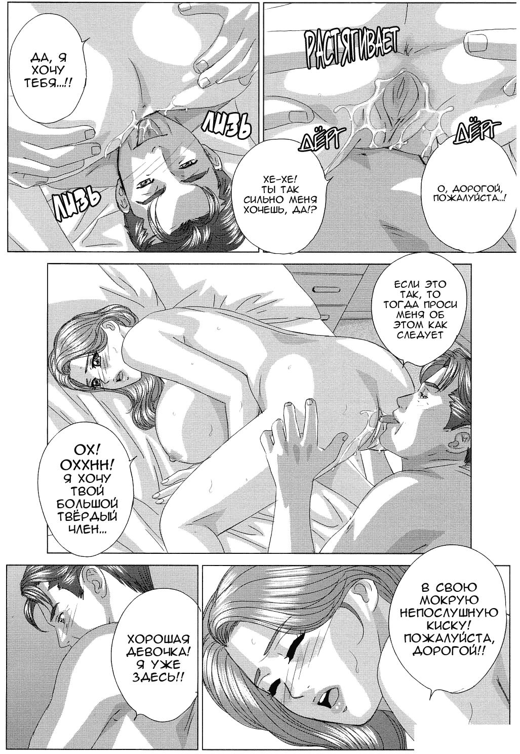 Сексуальное желание 3